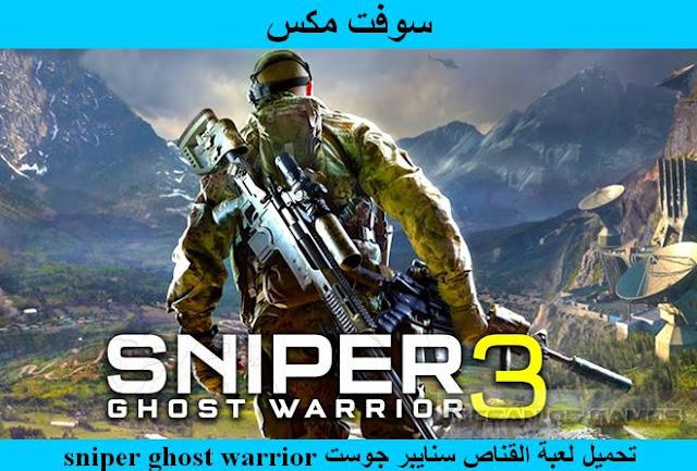 تحميل لعبة القناص سنايبر جوست للكمبيوتر والموبايل الاندرويد download sniper ghost warrior