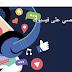 جديد من فيس بوك تطلق لشباب دليلك الشامل للخصوصية والتعرف على المنصة