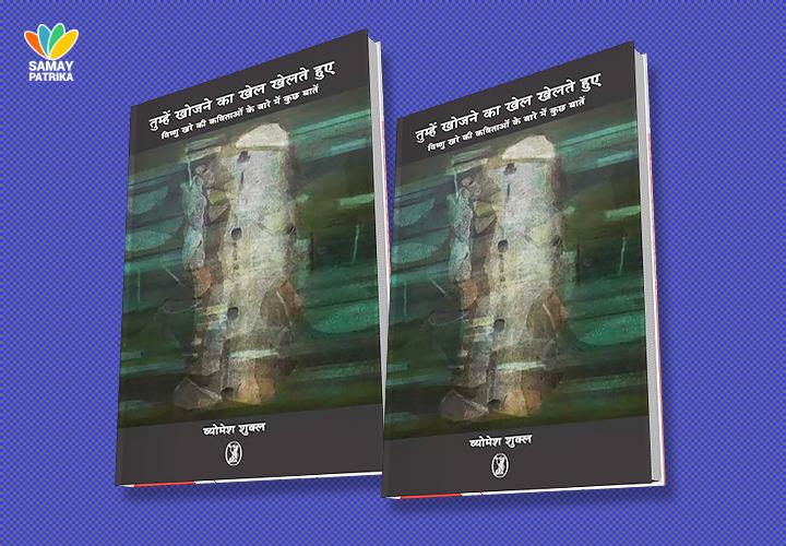 vyomkesh-shukla-book