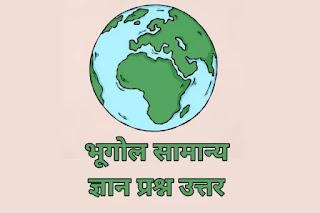भूगोल सामान्य ज्ञान प्रश्नोत्तरी - Geography General Knowledge