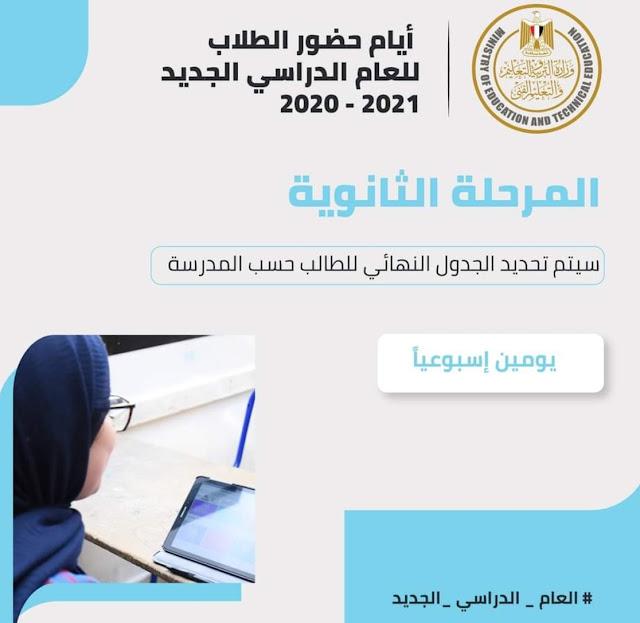 أيام حضور طالب الثانوية العامة 2021 للمدرسة