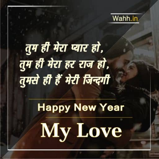 Happy New Year wishes Hindi For Wife