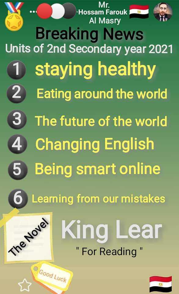 منهج اللغة الانجليزية الجديد الصف الثاني الثانوي ترم أول 2021