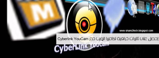 حمل برنامج Cyberlink Youcam و تخلص من مشكلة تعاريف الويب كام