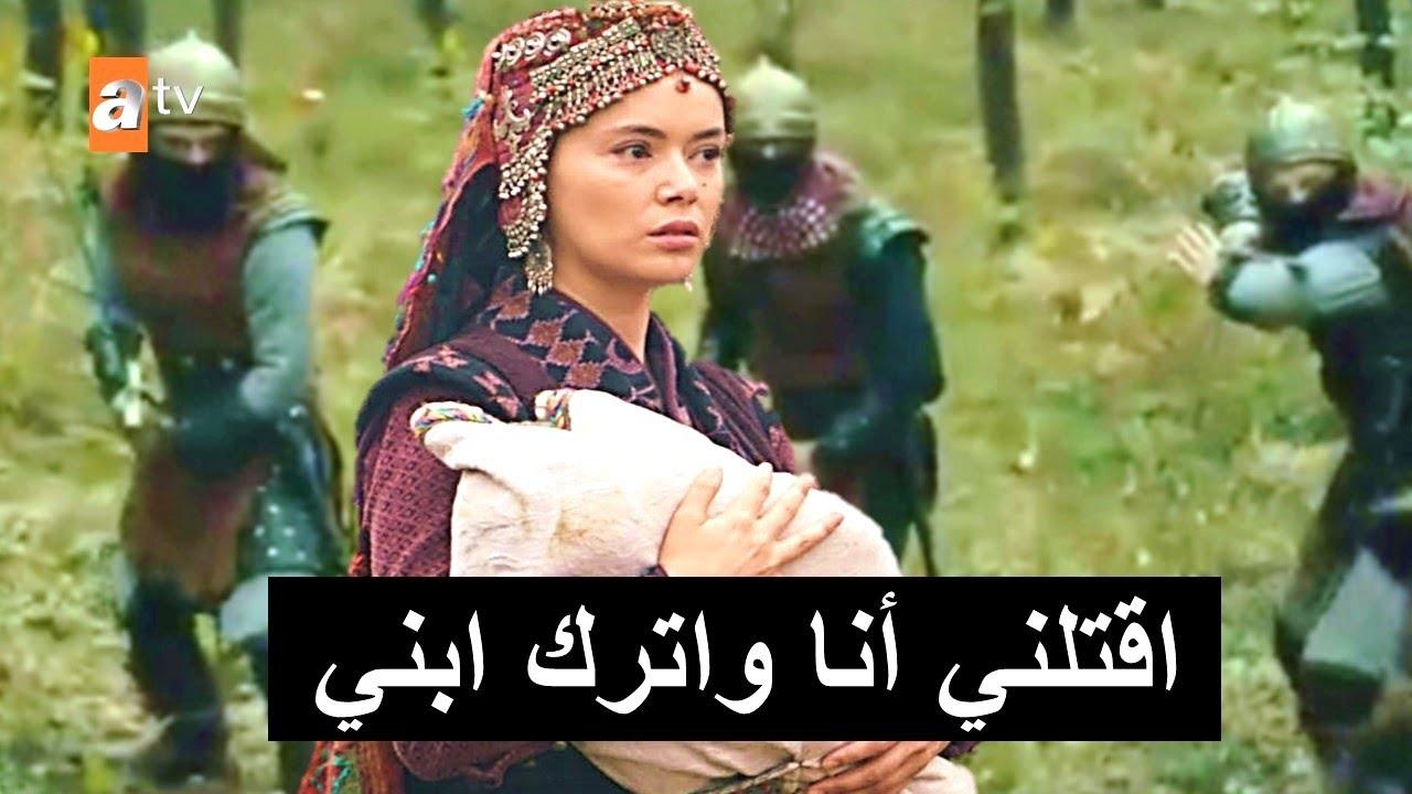 نهاية زوجة سافجي ومصير ابنها اعلان 2 الحلقة 57 من مسلسل المؤسس عثمان
