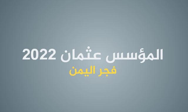 المؤسس عثمان الحلقة 65
