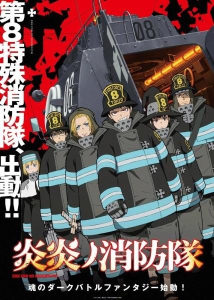 Enen no Shouboutai หน่วยผจญคนไฟลุก