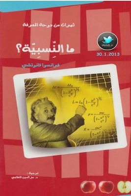 كتاب ماهي النسبية؟.pdf