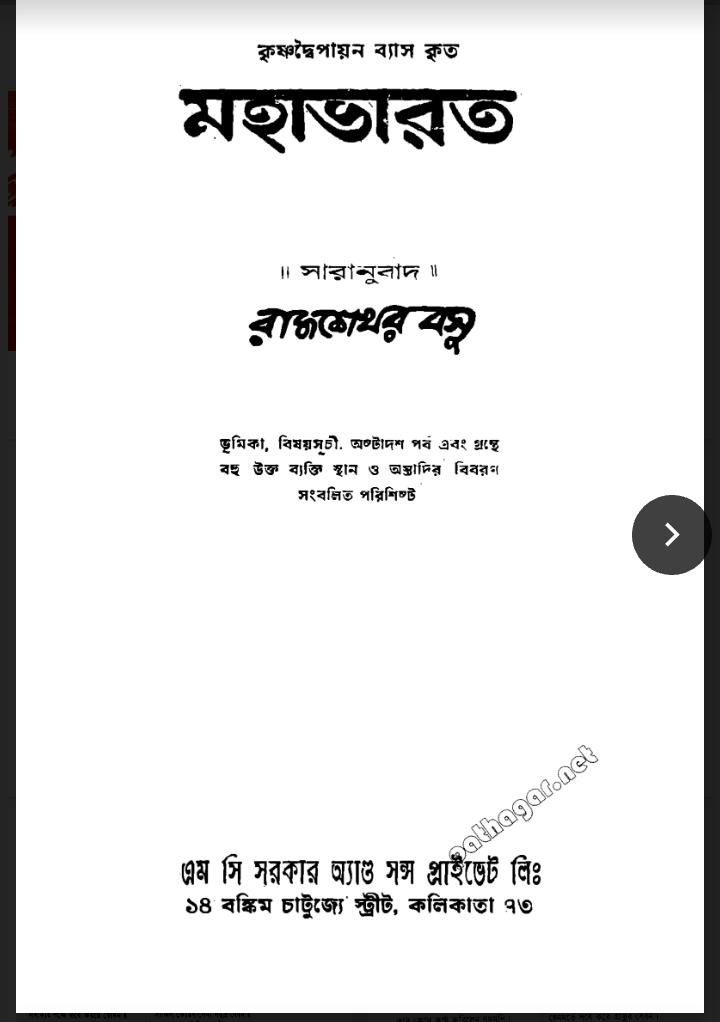 মহাভারত pdf, মহাভারত পিডিএফ ডাউনলোড, মহাভারত পিডিএফ, মহাভারত বই পিডিএফ ডাউনলোড, মহাভারত pdf download,