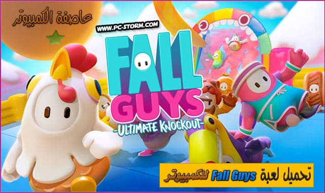 لعبة fall guys للاندرويد،تحميل لعبة fall guys للكمبيوتر،لعبة fall guys مجانا