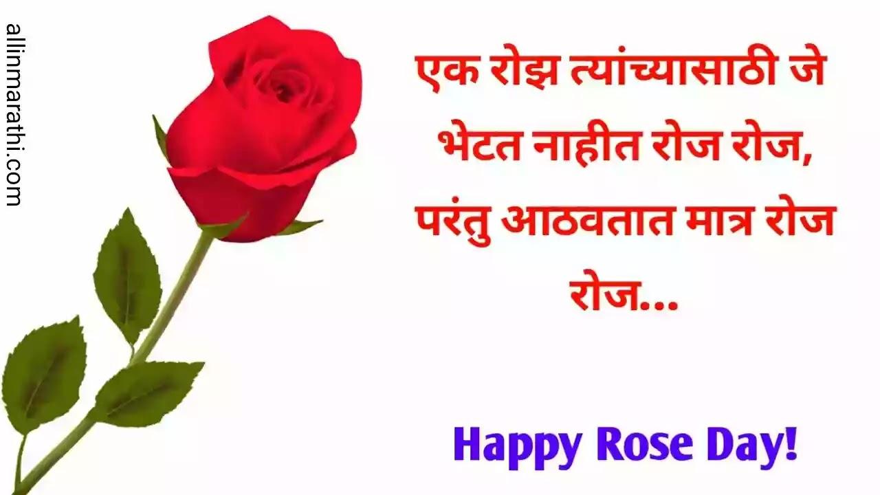 Rose Day images marathi
