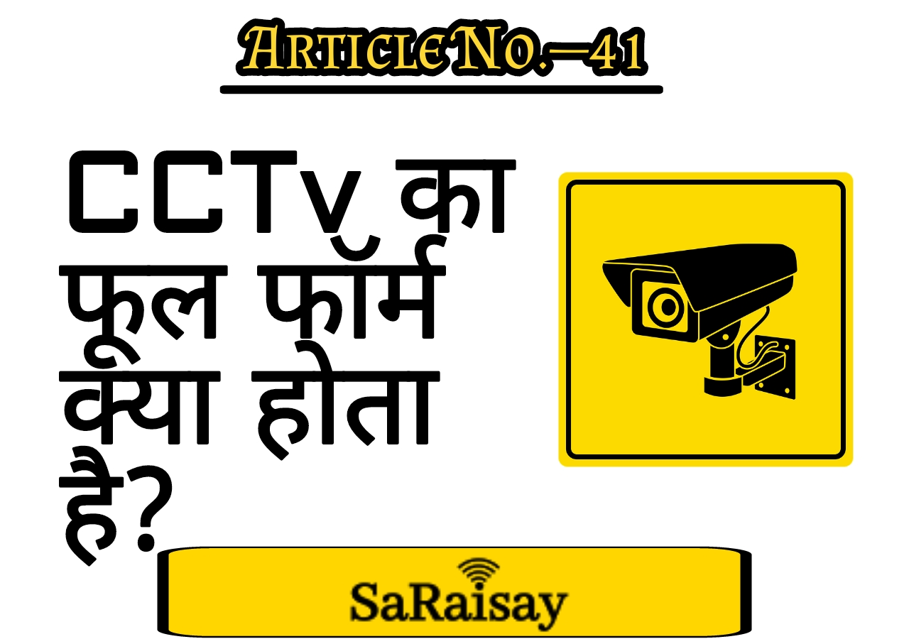 History of CCTV in Hindi, CCTV meaning in Hindi,what is CCTV in hindi