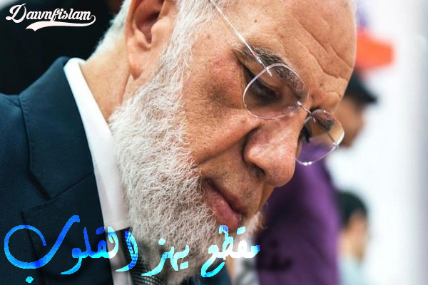 مقطع يهز القلوب -www.dawnofislam.com