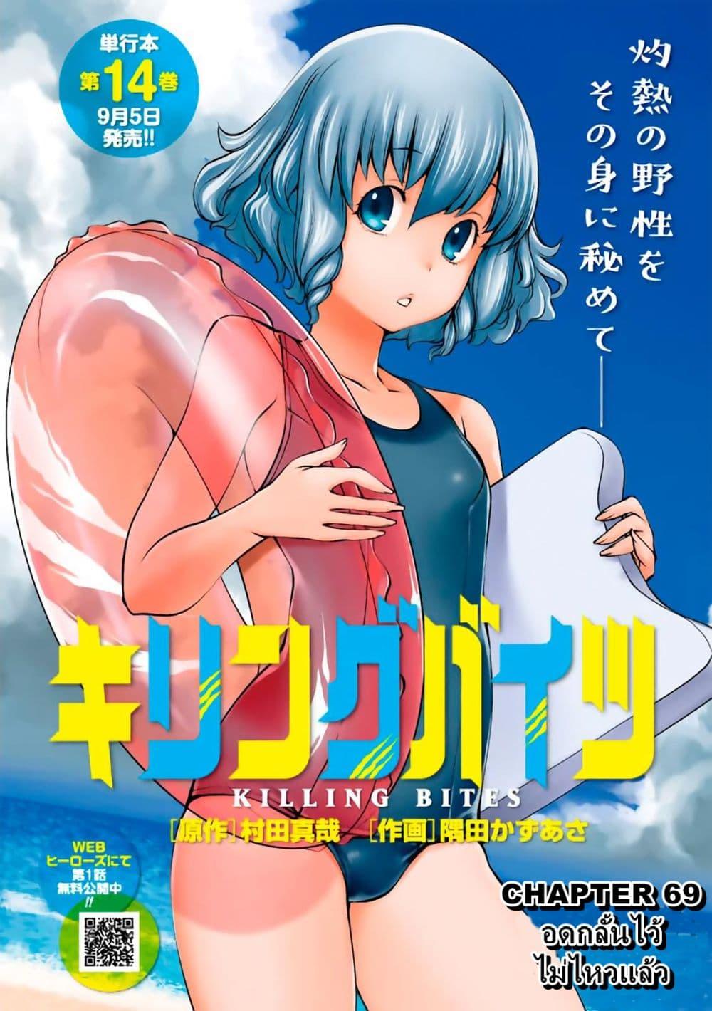 อ่านการ์ตูน Killing Bites ตอนที่ 69 หน้าที่ 1