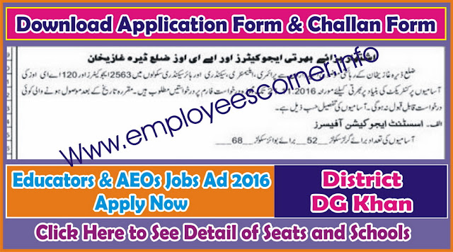 Educators Jobs 2016-17 DG Khan District Ad