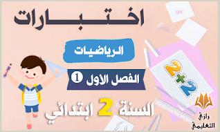 اختبارات الفصل الأول في الرياضيات للسنة الثانية ابتدائي