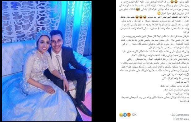 نص منشور نيهال عما حدث معها وهروب مصطفى أبو تورتة يوم خطوبته