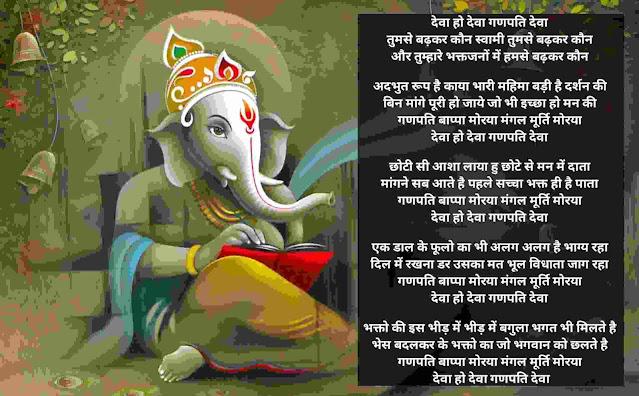 Deva Ho Deva Ganpati Deva Lyrics in Hindi