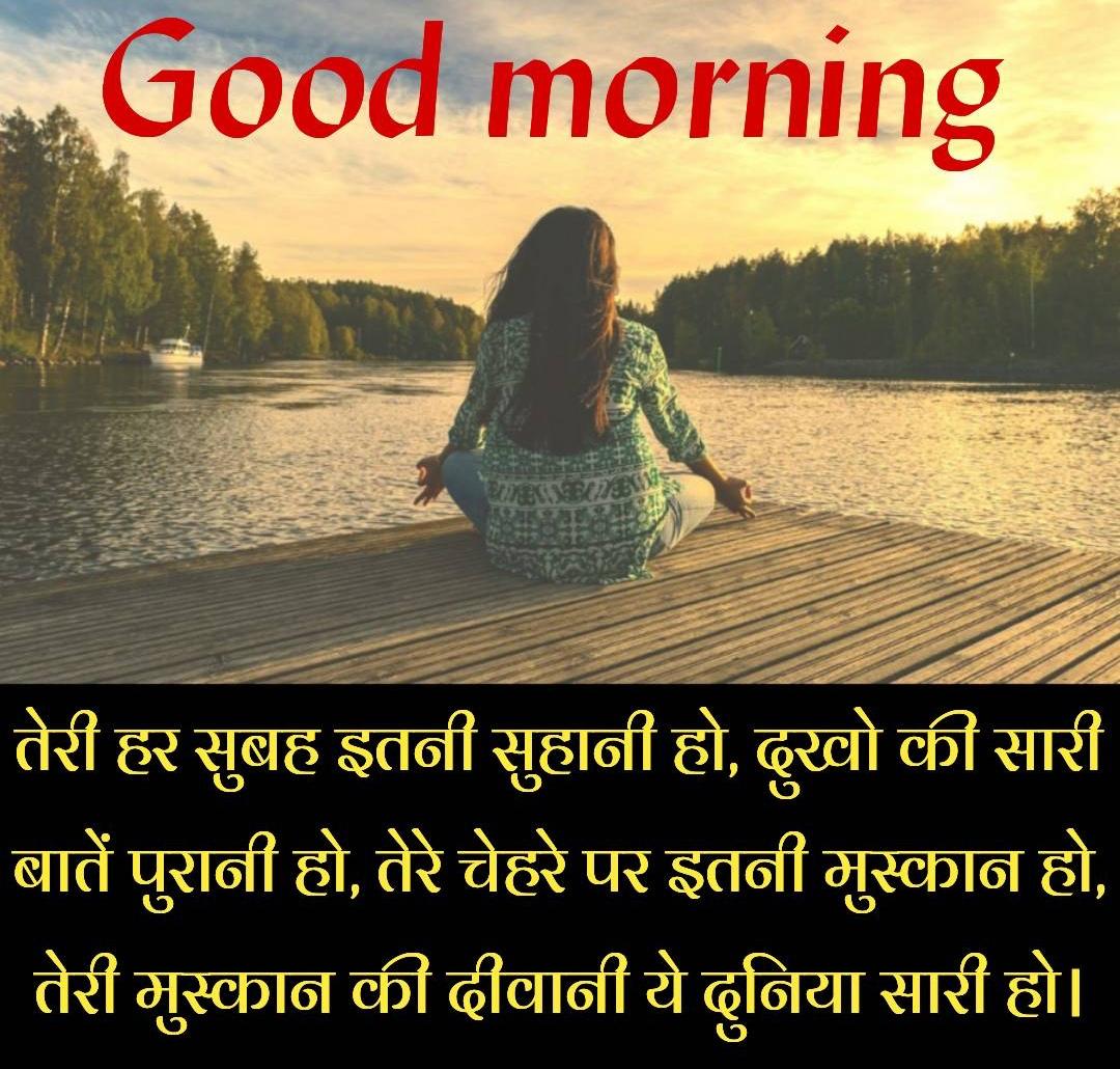ग ड म र न ग फ ट good morning photo download good morning shayari images ग ड म र न ग फ ट good morning photo download good morning shayari images
