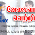 Vacancy In HNB Assurance