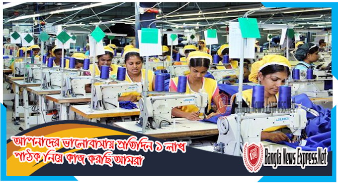 Garment manufacturers from 9 countries including Bangladesh are becoming one