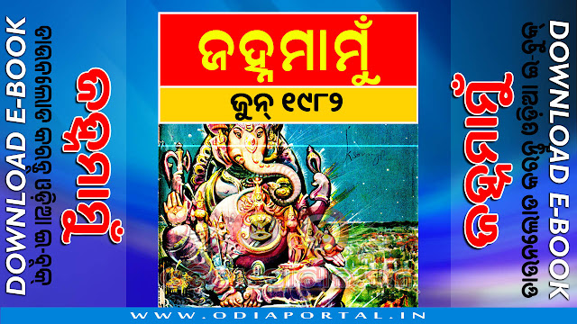 Janhamamu (ଜହ୍ନମାମୁଁ) - 1982 (June) Issue Odia eMagazine - Download e-Book (HQ PDF)