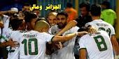 نتيجة مباراة الجزائر ومالي  يلا شوت اليوم الأحد في مباراة ودية