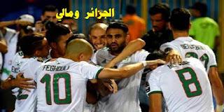 مشاهدة مباراة الجزائر ومالي بث مباشر يلا شوت اليوم الأحد في مباراة ودية algeria-vs-mali