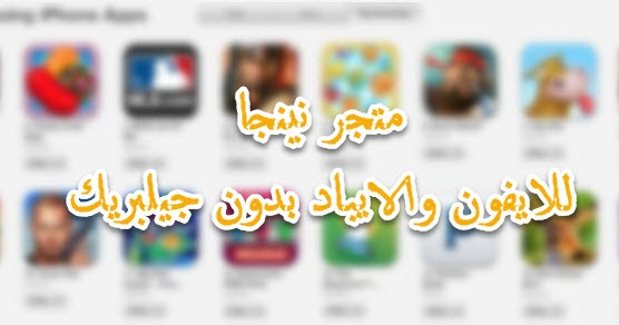 متجر نينجا iOS Ninja للايفون والايباد بدون جيلبريك