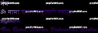 Hindu Siddhi Yakshini Calling Mantra