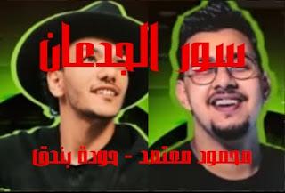 كلمات اغنيه سور الجدعان دي حبيبتي شايله ضميرها حودة بندق محمود معتمد