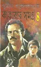 কাকাবাবু সমগ্র ৪ - সুনীল গঙ্গোপাধ্যায় Kakababu Samagra Vol 4 by Sunil Gangopadhyay
