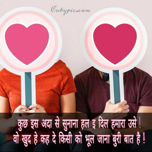 25+ Love Shayari with Image Photo Wallpaper in Hindi