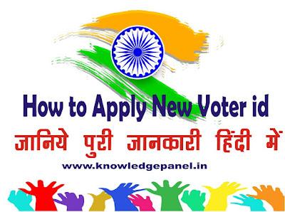 How to apply voter ld card वोटर कार्ड कैसे प्राप्त करे