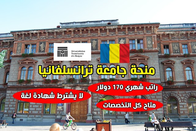 منحة جامعة ترانسلفانيا لدراسة البكالوريوس والماجستر والدكتوراة في رومانيا 2021