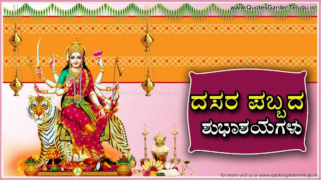 Latest dussehra Greetings messages in Kannada