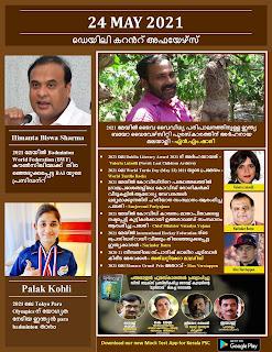 Daily Malayalam Current Affairs 24 May 2021