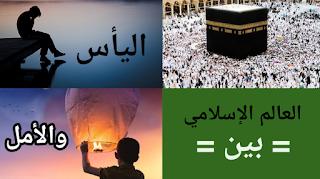 العالم الاسلامي بين اليأس و الأمل || The Islamic world between despair and hope