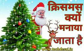 Know why Christmas Day is celebrated, the complete history of the birth of Lord Jesus Christ.