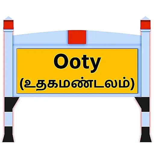 Udhagamandalam News in Tamil
