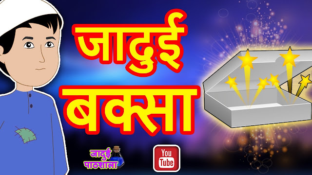डैडी का जादू बॉक्स || Daddy's magic box || kids Stories In Hindi
