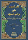 تحميل شر البنود على مراقي السعود - عبد الله بن إبراهيم العلوي الشنقيطي المالكي pdf
