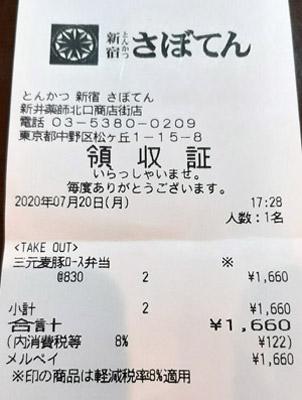 さぼてん 新井薬師北口商店街店 2020/7/20 テイクアウトのレシート