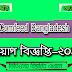 Japfa Comfeed Bangladesh PTE LTD job circular 2019। newbdjobs.com
