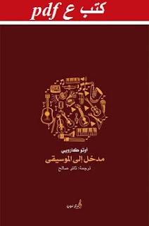 تحميل كتاب مدخل إلى الموسيقى pdf أوتو كارويي