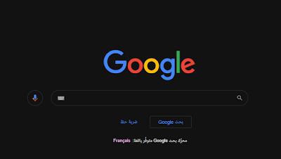 تفعيل الوضع المطلم على متصفح جوجل كروم Dark Mode