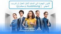 قانون الهجرة الى المانيا لأجل العمل أو تدريب المهني (اوسبيلدونغ Ausbildung )