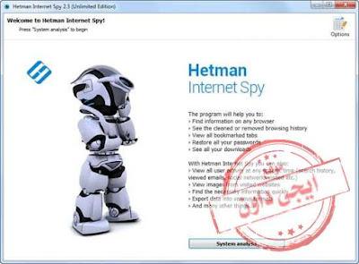 تحميل برنامج مراقبة نشاط  المستخدم على الكمبيوتر Hetman Internet Spy 2021