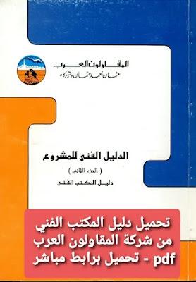 دليل المكتب الفني من شركة المقاولون العرب pdf - تحميل برابط مباشر