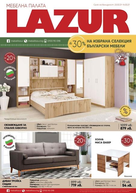 Мебелна палата ЛАЗУР Брошура от 23.02 - 14.03 2021→  -30% на избрана селекция български мебели